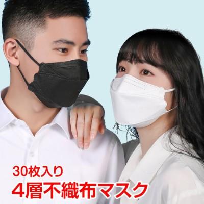 マスク 30枚入り 使い捨て 不織布 4層 カラー 99%カット 大人用 成人 子ども用 男女兼用 ウイルス対策 防塵 花粉 風邪 ny373