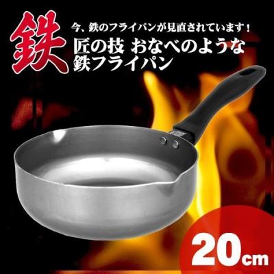 深型 鉄フライパン 20cm 匠の技 おなべのような鉄フライパン  ガス IH対応 日本製 じっくり育てるフライパン