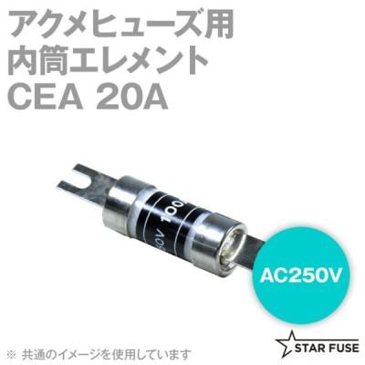 取寄 スターヒューズ CEA 20A アクメヒューズ用 内筒エレメント AC250V SN