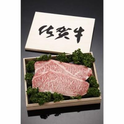 ( 産地直送 お取り寄せグルメ ) 佐賀牛 ロースステーキ 200g×2枚