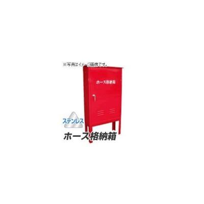 岩崎製作所 消防ホース 格納箱(架台無)H-2BOX ステンレス製 (24HB02SU)