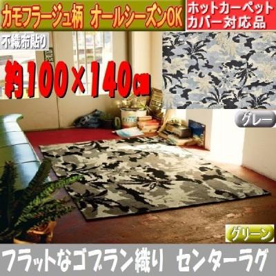 エリアラグ ゴブラン織り 迷彩 カモフラージュ柄 100×140cm 長方形 ホットカーペット・床暖対応品