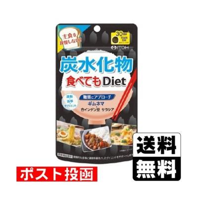■ポスト投函■[井藤漢方製薬]炭水化物食べてもDiet 120粒入