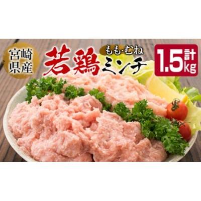 宮崎県若鶏ミンチ<モモ・ムネ>合計1.5kgセット【A212】※60日以内出荷