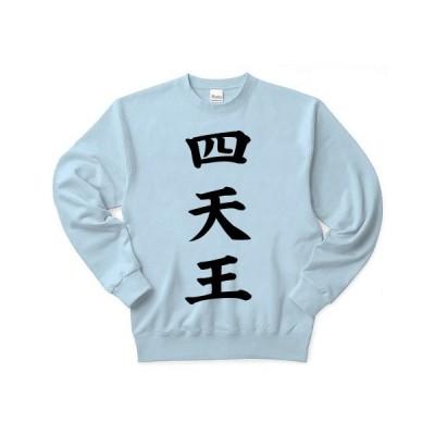 四天王 トレーナー(ライトブルー)
