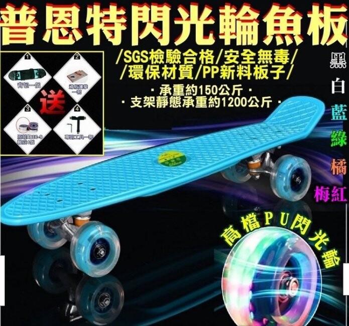 03067-103-興雲網購普恩特升級閃光魚板+四件套 楓木四輪滑板 香蕉板 小魚板 四輪滑板