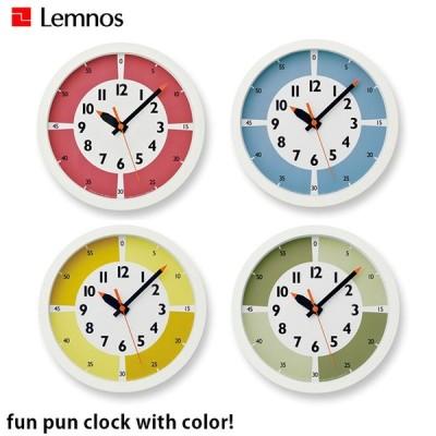 掛け時計 レムノス Lemnos ふんぷんくろっくウィズカラー fun pun clock with color YD15-01 ウォールクロック 時計 壁掛け