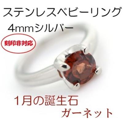 ベビーリング 誕生石 ガーネット 刻印非対応 ステンレス 1月 4mm サージカルステンレス
