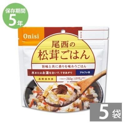 防災グッズ 非常食 防災用品 備蓄 保存食 長期保存 尾西のアルファ米 松茸ごはん 100g 5袋セット
