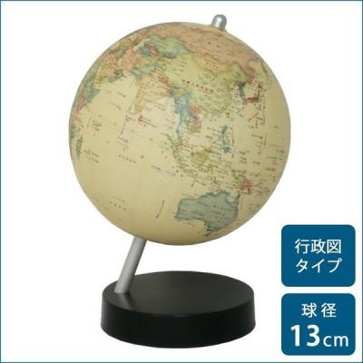 SHOWAGLOBES 地球儀 アンティーク風 13cm 13-CTP(知育玩具)