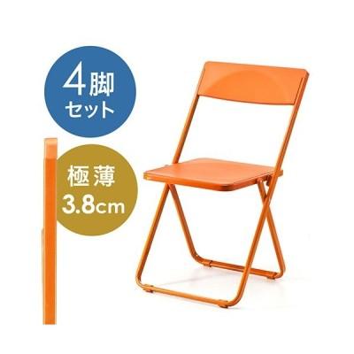 折りたたみ椅子 フォールディングチェア スタッキング可能 極薄 スリム 4脚セット オレンジ EZ15-SNCH006D