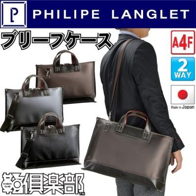 PHILIPE LANGLET(フィリップラングレー) 日本製 豊岡製鞄 ブリーフケース ビジネスバッグ 2WAY メンズ A4F No26552-04 チョコ  ___