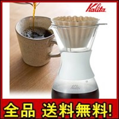 Kalita(カリタ) ウェーブスタイル 2~4人用 35159 プロが淹れるようなドリップコーヒーを キッチン用品・キッチン雑貨  【送料無料  30
