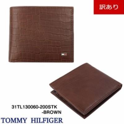 【訳あり返品不可】st-164 TOMMY HILFIGER 財布 31TL130060 200STK BROWNトミーヒルフィガー クロコデザイン 二つ折り財布