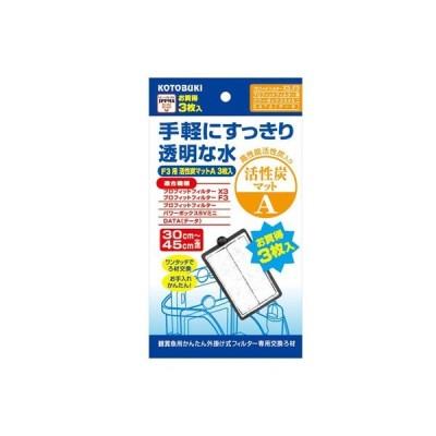 コトブキ プロフィットフィルター F3用活性炭マットA 3枚入
