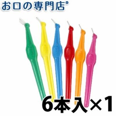 【ポイント消化】クロスフィールド  テペ アングル歯間ブラシ 6本入(6本+キャップ1本入)