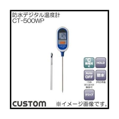 防水デジタル温度計 CT-500WP カスタム CUSTOM CT500WP