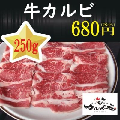 焼肉 BBQ バーベキュー タレ漬け 牛カルビ  250g