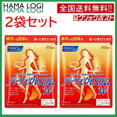 送料無料【2袋セット】ファンケル FANCL パーフェクトスリムW 約30日分