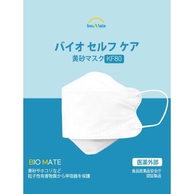 SAFE MASTER バイオケアマスク KF80マスク 大型 韓国製 立体マスク 使い捨て (50枚) 風邪予防 黄砂対策 ウイルス対策