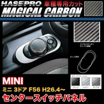 ハセプロ MINI ミニ 3ドア F56 H26.4~ マジカルカーボン センタースイッチパネル カーボンシート ブラック ガンメタ シルバー 全3色