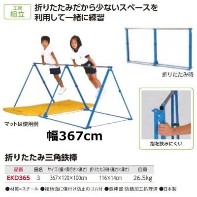 エバニュー 折りたたみ三角鉄棒 367×120×100cm EKD365 <2021CON>