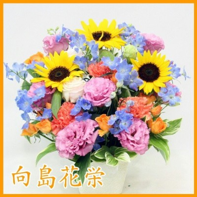 ひまわりのカラフルアレンジメント 誕生日 記念日 お祝い