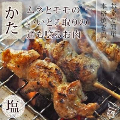 焼き鳥 国産 鶏トロ串(小肩肉) 塩 5本 BBQ バーベキュー 焼鳥 惣菜 おつまみ 家飲み グリル ギフト 生 チルド