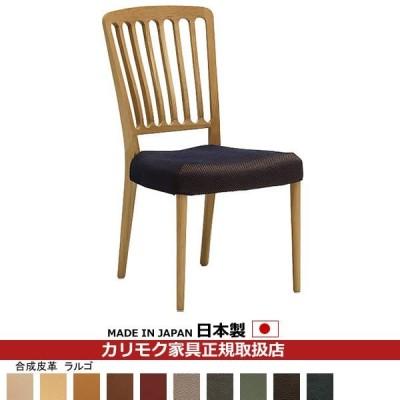 カリモク ダイニングチェア/ CU65モデル 合成皮革張 食堂椅子 (COM オークD・G・S/ラルゴ)  CU6515-LA