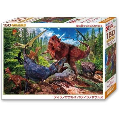 【新品】ジグソーパズル ティラノサウルスVSティラノサウルス ラージピース 150ピース(26×38cm)<ビバリー>