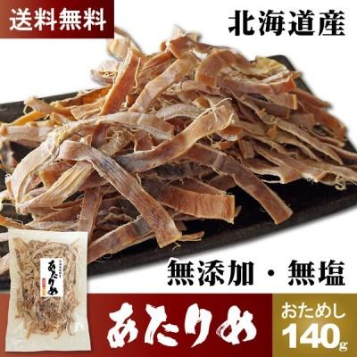 おつまみ スルメ あたりめ 140g 北海道産 無添加 無塩 スルメイカ 素焼き するめ お試し 珍味