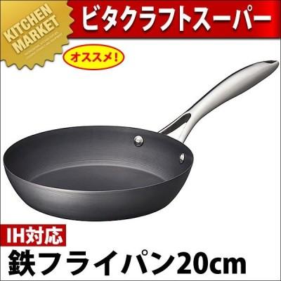 ビタクラフトスーパー 鉄 No.2001 フライパン 20cm IH対応 【N】