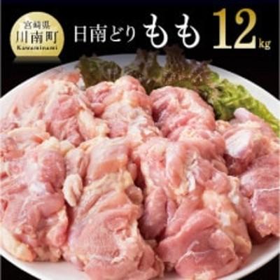宮崎県産日南どり モモ肉12kg(2kg×6袋)