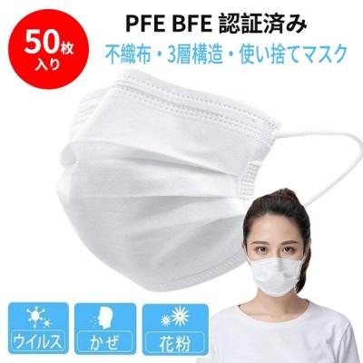 マスク 使い捨てマスク 100枚 PFE BFE認証済み 高密度フィルター素材 ウイルス対策 三層構造 飛沫防止 予防抗菌 ほこり 花粉対策 送料無料 国内発送