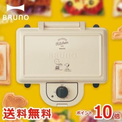 BRUNO ブルーノ PEANUTS ホットサンドメーカー ダブル スヌーピー ホットサンド タイマー 耳まで 時短 サンドメーカー 食パン 調理器具 キッチン 家電 かわいい