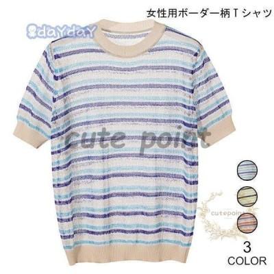 半袖Tシャツ レディース ニット ブラウス ボーダー柄 薄手 Tシャツ ゆったり 透明 カットソー 女性 トップス 夏 爽やか お洒落