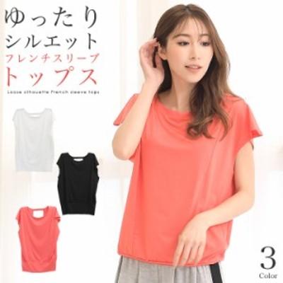 フレンチスリーブTシャツ 大きいサイズ ゆったりシルエット カットソー メール便 送料無料 体型カバー Tシャツ フレンチスリーブ トップ
