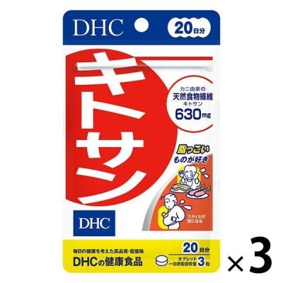 DHC キトサン 20日分 ×3袋セット ダイエット ディーエイチシーサプリメント 健康食品