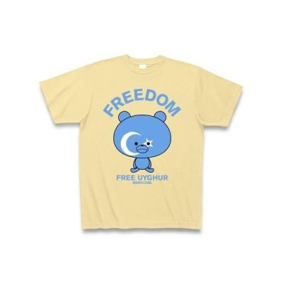 フリーウイグル マークマDesign Tシャツ Pure Color Print(ナチュラル)