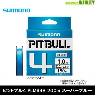 ●シマノ ピットブル4 200m スーパーブルー PEライン(0.4-2.0号) PLM64R 【メール便配送可】 【まとめ送料割】