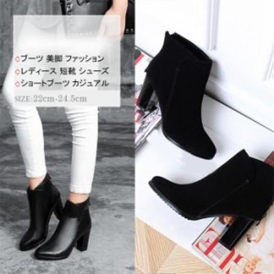 ブーツ 大きいサイズ ショートブーツ8cmヒールブーツ/ショートレディース短靴/ハイヒール/スリッポン/走れるブーツ/冬用防寒/ブラック
