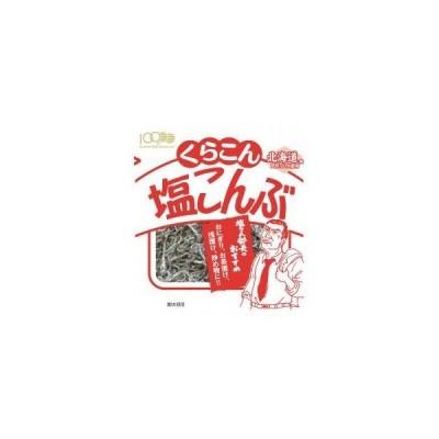 くらこん お徳用塩こんぶ(小) 26g×20入