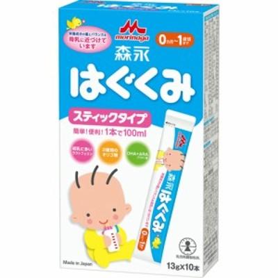【森永 はぐくみ スティックタイプ 13g*10本入】