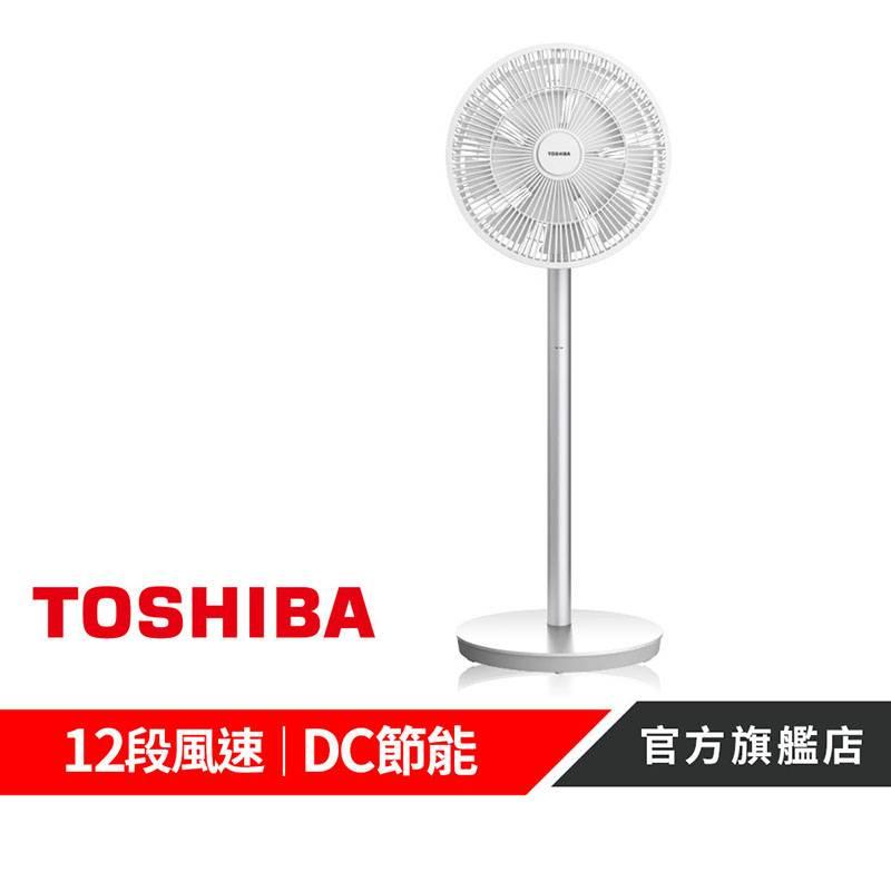 防疫加碼優惠_【TOSHIBA 東芝】12吋DC直流遙控風扇 F-LYD10(W)TW(領券享蝦幣10%)