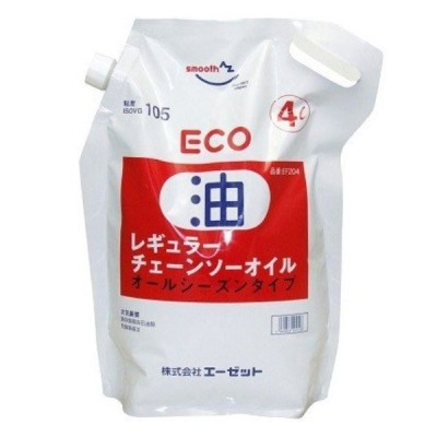 エーゼット  エコ レギュラー チェーンソー オイル 【4L】 EF204