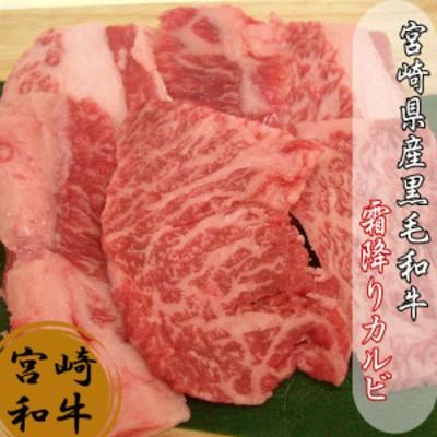 宮崎県産黒毛和牛霜降りカルビ100g 宮崎牛 牛肉 お肉 和牛 ギフト 父の日 贈り物 肉 送料無料