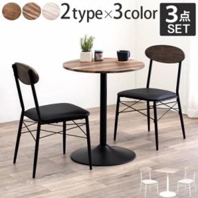 ダイニングセット 3点セット 円型 テーブル & チェア ライトブラウン 机 椅子 PVCレザー ウレタンフォームクッション 直径60×高さ70cm