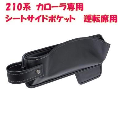 槌屋ヤック ZWE/ZRE/NRE 210系 カローラ専用 シートサイドポケット 運転席用 SY-CO4