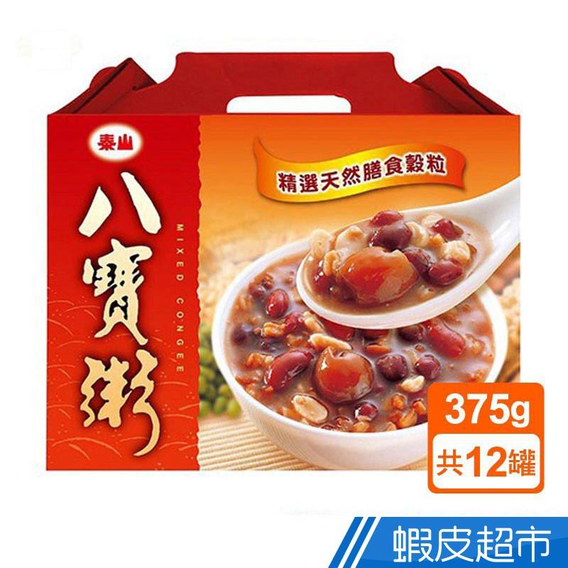 泰山 八寶粥禮盒 375g/罐(12入) 拜拜必買 送禮 八寶粥 泰山 點心 桂圓 開罐即食  現貨 蝦皮直送