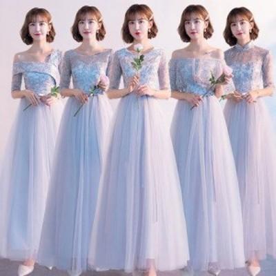 ブライズメイド パーティー ドレス ワンピース ロング丈 刺繍 レース メッシュ 五分袖 結婚式 韓国 mme6051